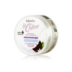Крем-суфле для тела увлажняющее «Нежное прикосновение» La Creme, 150 мл