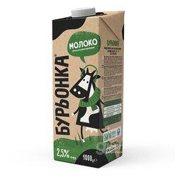 Молоко ультра пастеризованное «Бурьонка», 2,5 % жира, 1000 г