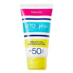 Крем для лица солнцезащитный SPF 50, 50 мл