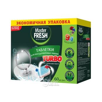 Таблетки для посудомоечных машин Master FRESH Turbo 9 в 1, 60 шт, 1200 г