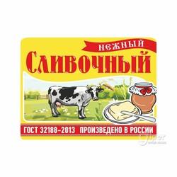 """Маргарин """"Сливочный"""" нежный, 150 г"""