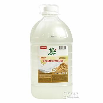 """Жидкое мыло антибактериальное """"Для всей семьи"""" Овсяное молочко, 5 л"""